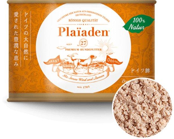 画像1: プレイアーデン 100%nature ドイツ鱒 缶詰 (1)